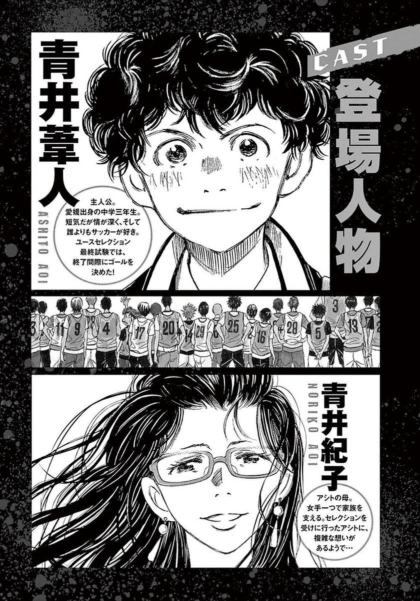 Ao Ashi Vol.3 Chapter 19: Results page 3 - Mangakakalots.com