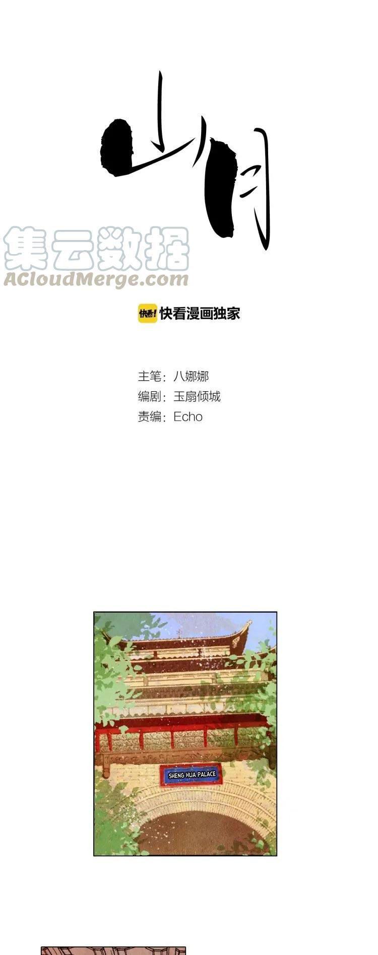 Shan Yue Chapter 16 page 2 - Mangakakalots.com