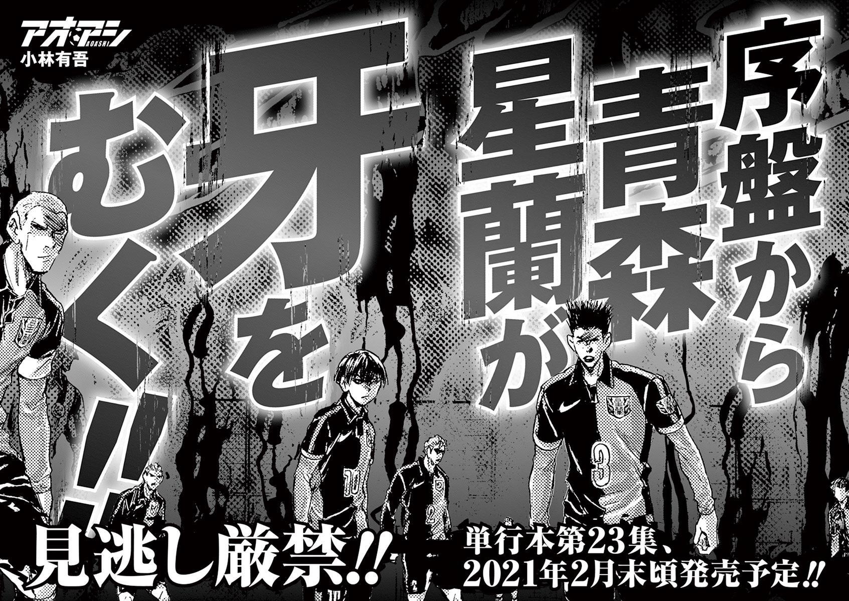 Ao Ashi Vol.22 Chapter 231: Give And Take page 20 - Mangakakalots.com