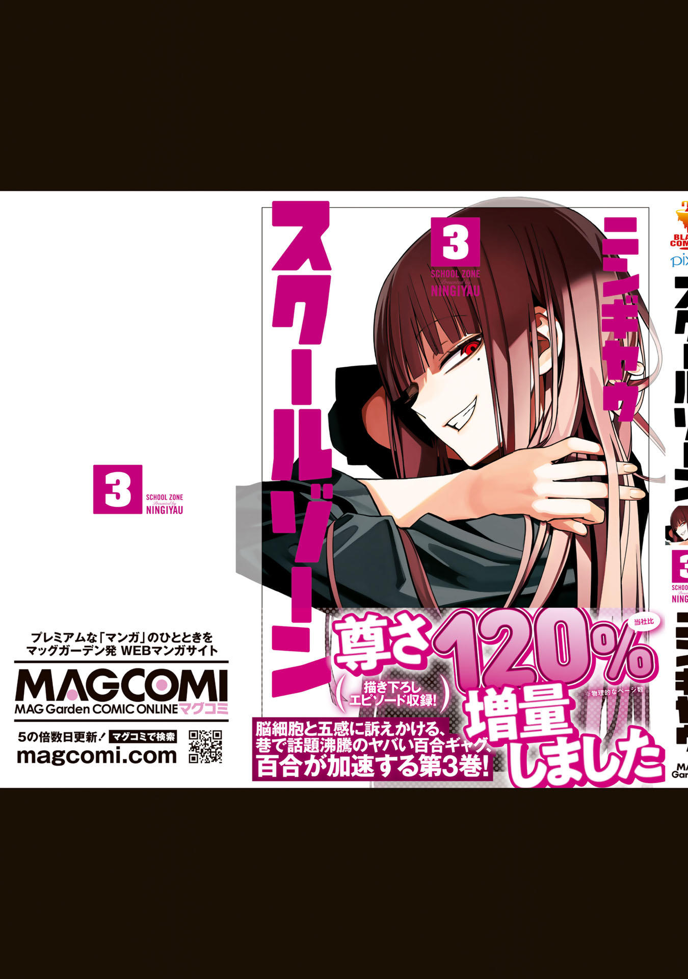 School Zone Vol.3 Chapter 73.1: Extra: This Is Killing Me... page 14 - Mangakakalots.com
