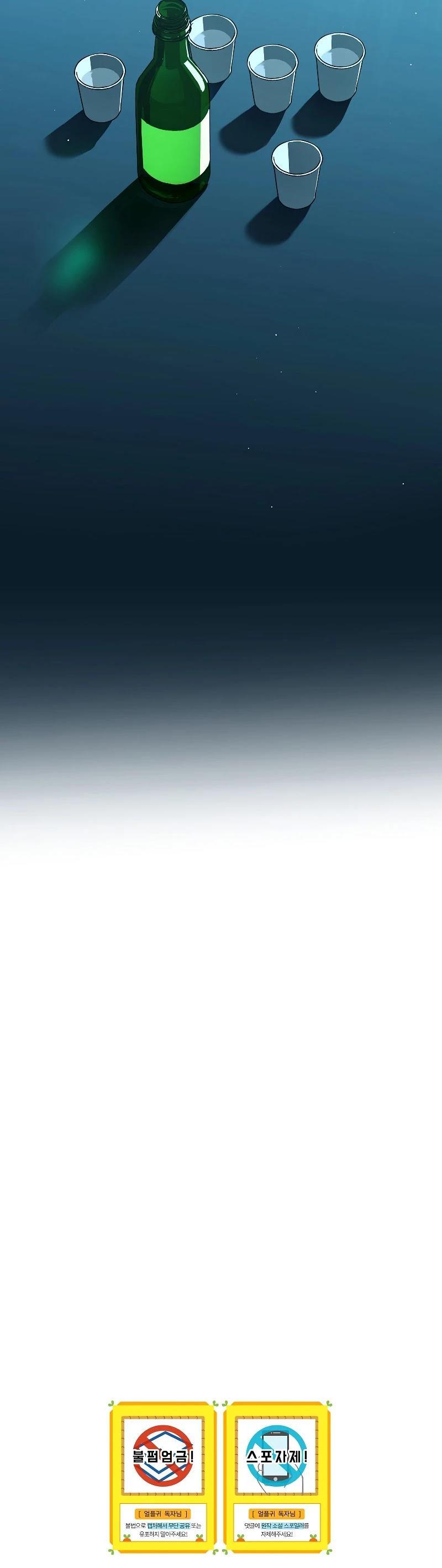 Return Of The Frozen Player Chapter 49: Season 1 End page 40 - Mangakakalots.com