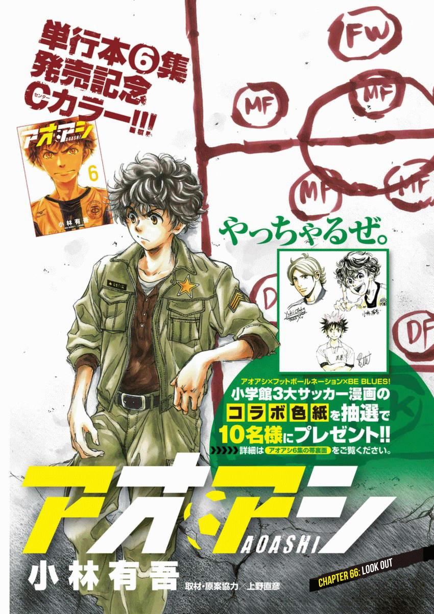 Ao Ashi Vol.7 Chapter 66: Look Out page 1 - Mangakakalots.com