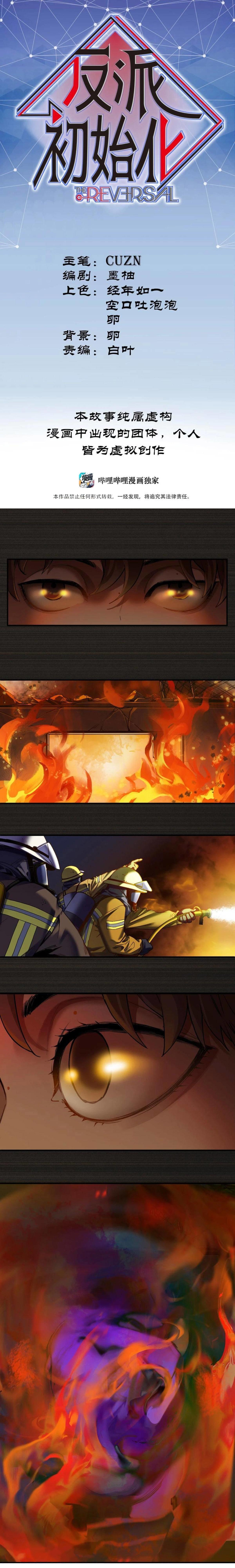Villain Initialization Chapter 103 page 2 - Mangakakalots.com