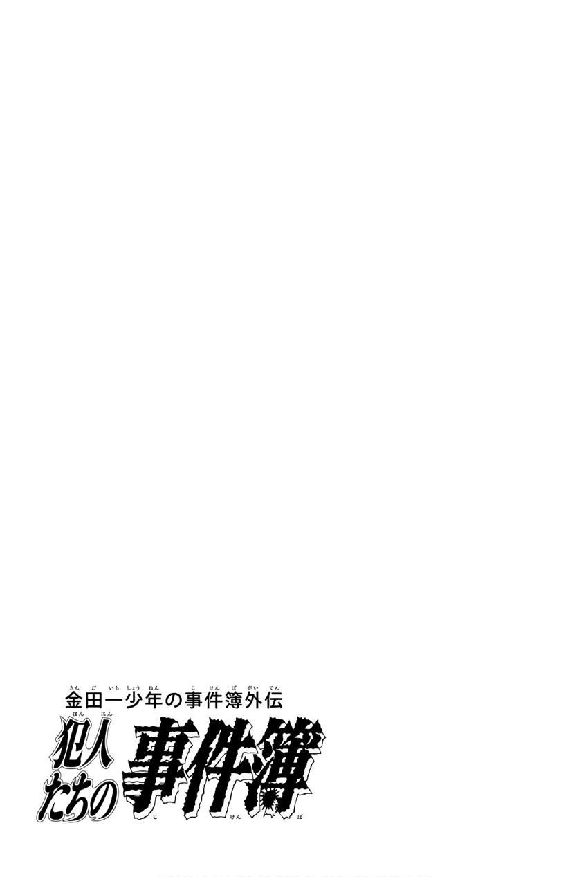 Kindaichi Shounen No Jikenbo Gaiden: Hannin-Tachi No Jikenbo Chapter 26: Kindaichi The Killer (1) page 21 - Mangakakalots.com