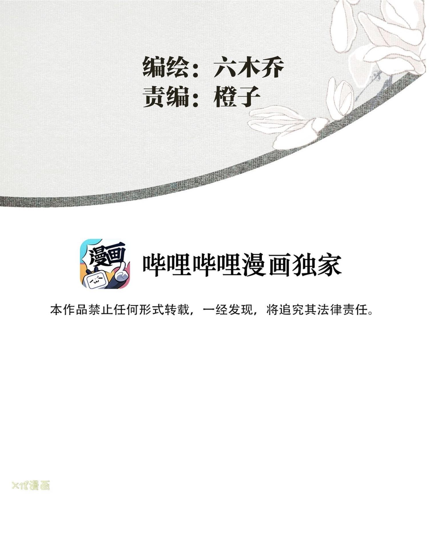 I Accidentally Saved The Jianghu'S Enemy Chapter 9 page 3 - Mangakakalots.com