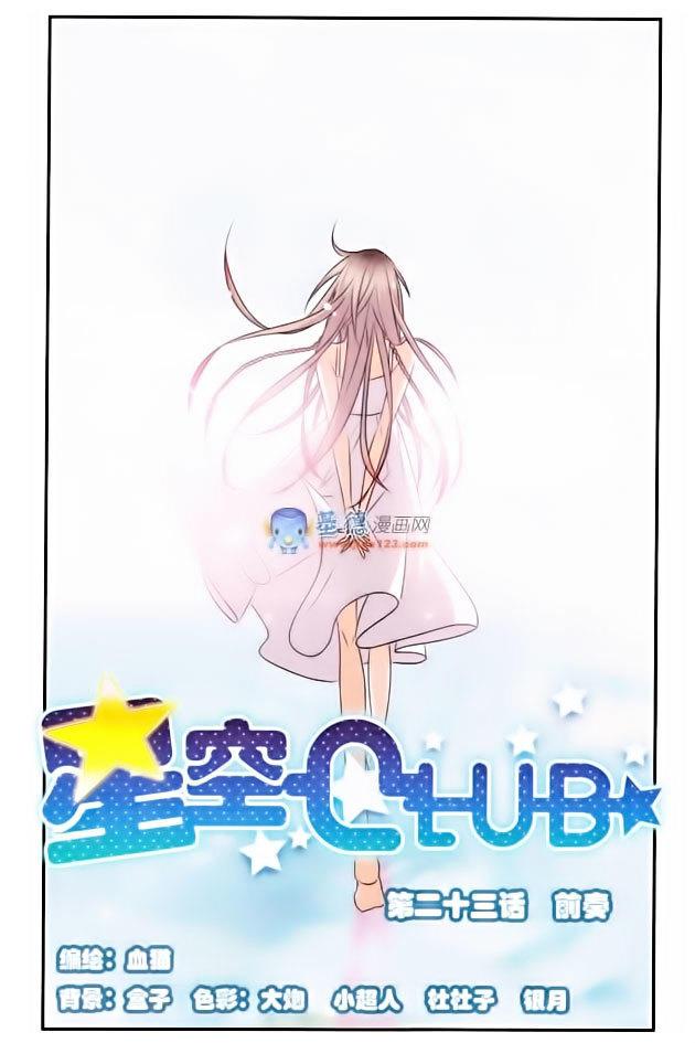Xingkong Club Chapter 23 page 1