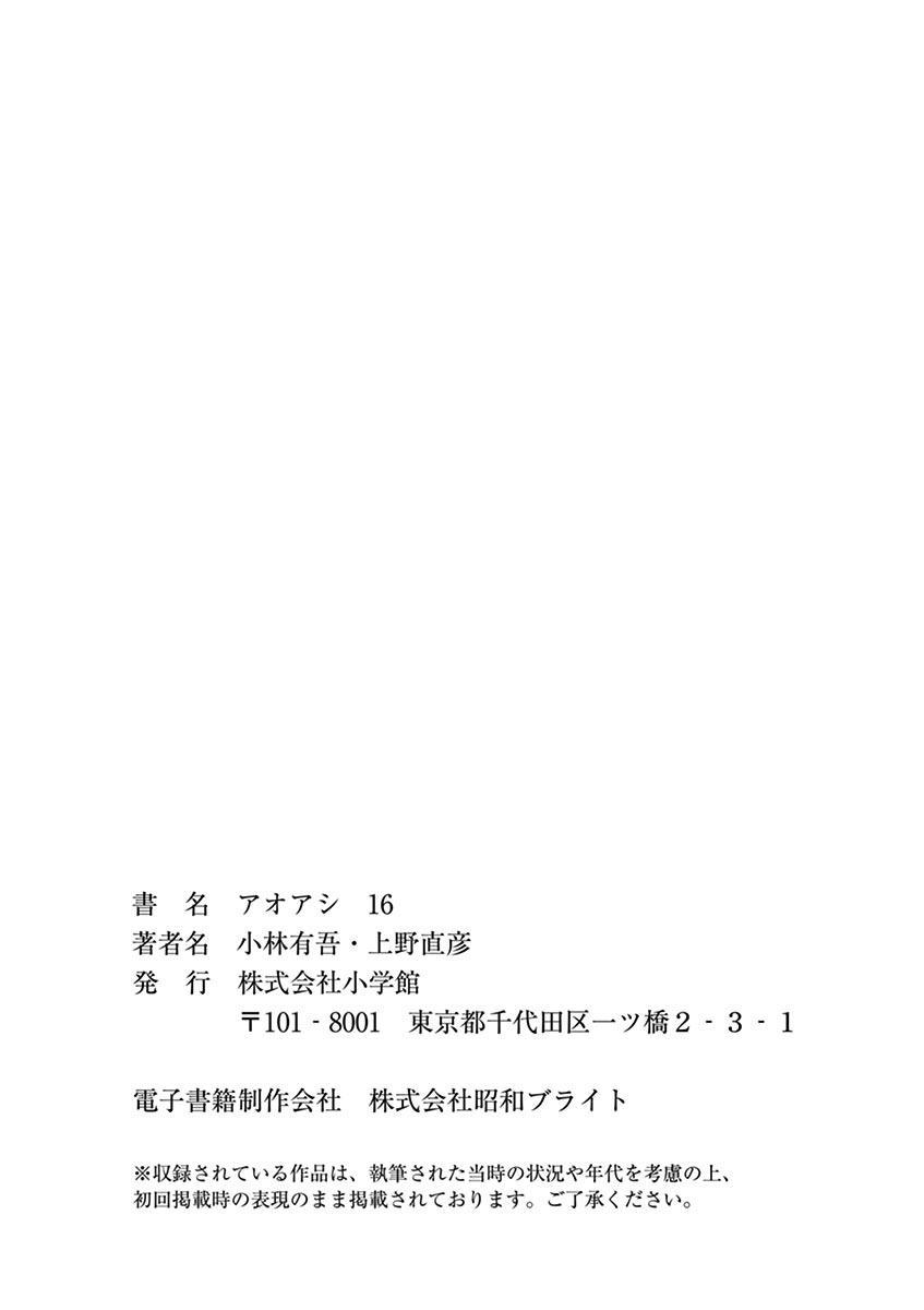 Ao Ashi Vol.16 Chapter 169: Premonition Of Complete page 24 - Mangakakalots.com