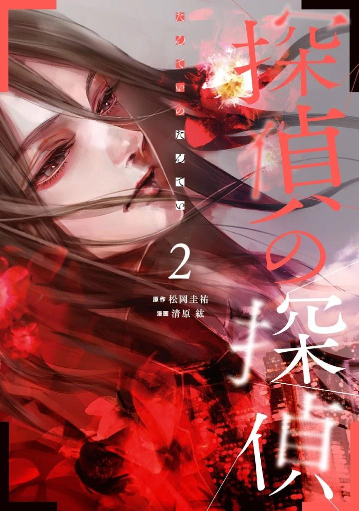 Tantei No Tantei Chapter 22: The Lone Detective page 1 - Mangakakalots.com